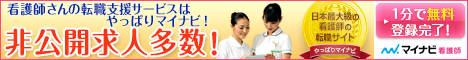 マイナビ看護師バナー、看護師単発バイト